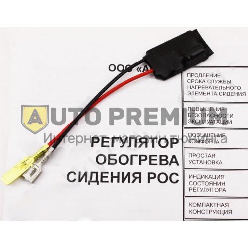 Регулятор обогрева сидений с автоматом «РОС» для ВАЗ